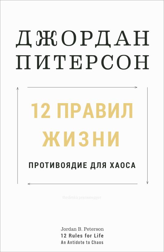 джордан питерсон - 12 правил жизни