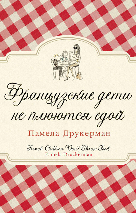 Pamela Druckerman French Children Don't Throw Food Cover Памела Друкерман Французские дети не плюются едой обложка